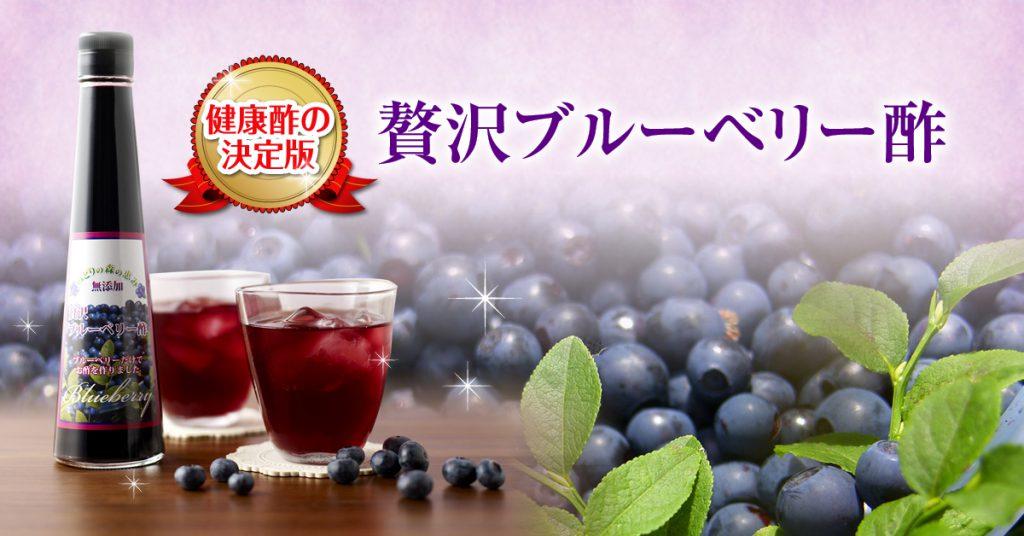 画像に alt 属性が指定されていません。ファイル名: blueberry-su_bn1_160705-1024x536.jpg